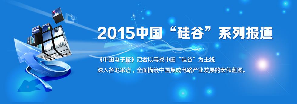 成为了武汉集成电路产业的龙头,带动了武汉半导体上下游相关产业的